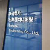 선우엔지니어링-현판